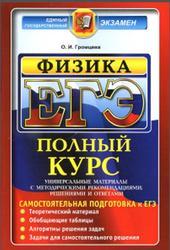 ЕГЭ, Физика, Полный курс, Самостоятельная подготовка к ЕГЭ, Громцева О.И., 2015