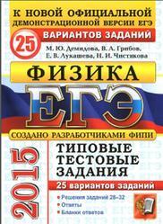 ЕГЭ 2015, Физика, Типовые тестовые задания, 25 вариантов заданий, Демидова М.Ю., 2015