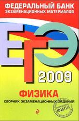 ЕГЭ 2009, Физика, Федеральный банк экзаменационных материалов, Демидова М.Ю., Нурминский И.И.