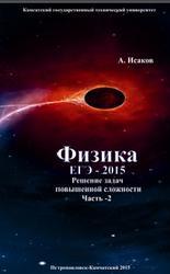 Физика, ЕГЭ-2015, Решение задач повышенной сложности, Часть 2, Исаков А.Я., 2015