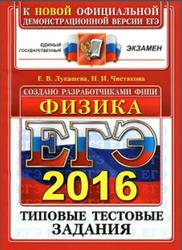 ЕГЭ 2016, Физика, Типовые тестовые задания, Лукашева Е.В., Чистякова Н.И.