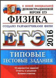 ЕГЭ 2016, Физика, Типовые тестовые задания, Демидова М.Ю., Грибов В.А.