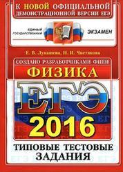 ЕГЭ 2016, Физика, Типовые тестовые задания, Лукашева Е.В.