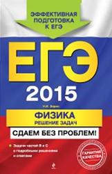 ЕГЭ 2015, Физика, Решение задач, Сдаем без проблем, Зорин Н.И., 2014