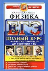 ЕГЭ, Физика, Практическое руководство, Никулова Г.А., Москалев А.Н., 2016