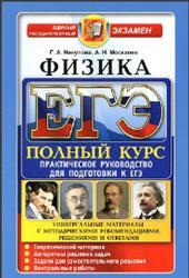 ЕГЭ, Физика, Практическое руководство для подготовки к ЕГЭ, Никулова Г.А., Москалев А.Н., 2016