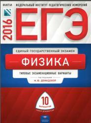 ЕГЭ, Физика, Типовые экзаменационные варианты, 10 вариантов, Демидова М.Ю., 2016