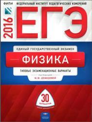 ЕГЭ, Физика, Типовые экзаменационные варианты, 30 вариантов, Демидова М.Ю., 2016