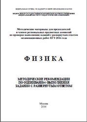 ЕГЭ 2016, Физика, Методические рекомендации по оцениванию заданий, Демидова М.Ю., Лебедева И.Ю., Фрадкин В.Е., Гиголо А.И.
