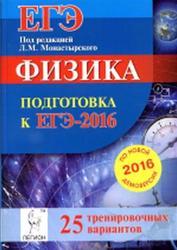 ЕГЭ 2016, Физика, 25 тренировочных вариантов, Монастырский Л.М., Богатин А.С., Безуглова Г.С., 2015