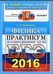 ЕГЭ 2016, Физика, Экзаменационные тесты, Практикум, Бобошина С.Б.