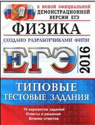 ЕГЭ 2016, Физика, Типовые тестовые задания, Демидова М.Ю., Грибов В.А., 2016