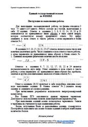 ЕГЭ 2016, Физика, Тренировочный вариант №1-11, 13, 15-19
