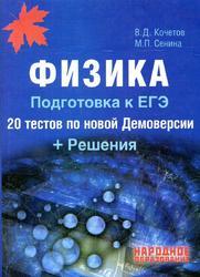 Физика, Подготовка ко ЕГЭ, Кочетов В.Д., Сенина М.П., 0017
