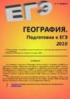 География. Подготовка к ЕГЭ 2010 - Олейник А.П. - 2010