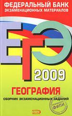 ЕГЭ 2009 - География - Сборник экзаменационных заданий - Барабанов В.В.