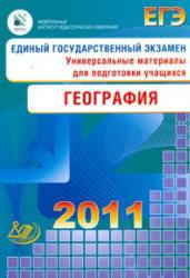 ЕГЭ 2011 - География - Универсальные материалы для подготовки учащихся - Барабанов В.В.