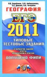ЕГЭ 2011 - География - Типовые тестовые задания - Барабанов В.В.