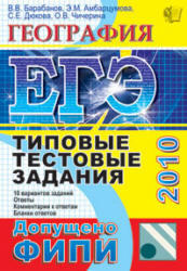 ЕГЭ 2010 - География - Типовые тестовые задания - Барабанов В.В.