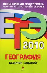 ЕГЭ 2010 - География - Сборник заданий - Соловьева Ю.А.