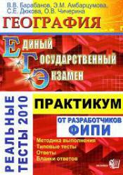 ЕГЭ 2010 - География - Практикум по выполнению типовых тестовых заданий ЕГЭ - Барабанов В.В.