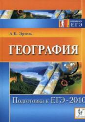 География - Подготовка к ЕГЭ-2010 - Эртель А.Б.