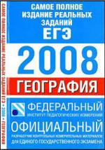 ЕГЭ - Самое полное издание реальных заданий - 2008 - География - Соловьёва Ю.А.