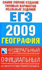 ЕГЭ - 2009 - География - Самое полное издание типовых вариантов реальных заданий - Соловьева Ю.А.