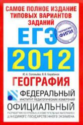 Самое полное издание типовых вариантов ЕГЭ 2012, География, Соловьева Ю.А., Барабанов В.В., 2012
