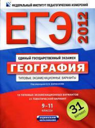 ЕГЭ 2012, География, Типовые экзаменационные варианты, 31 вариант, Барабанов В.В., 2011