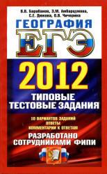 ЕГЭ 2012, География, Типовые тестовые задания, Барабанов В.В.