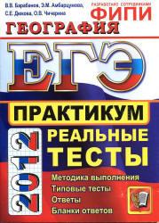 ЕГЭ 2012, География, Практикум, Барабанов В.В., Амбарцумова Э.М., Дюкова С.Е.