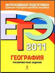 ЕГЭ 2011, География, Тренировочные задания, Чичерина О.В., Соловьева Ю.А., 2010