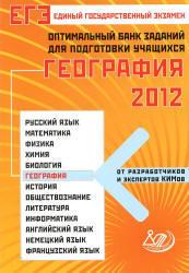 ЕГЭ 2012, География, Оптимальный банк заданий, Амбарцумова Э.М., Дюкова С.Е.