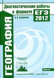 География, Диагностические работы в формате ЕГЭ, Барабанов В.В., 2012