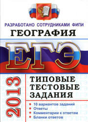 ЕГЭ 2013, География, Типовые тестовые задания, Барабанов В.В.