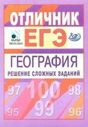 Отличник ЕГЭ, География, Амбарцумова Э.М., Дюкова С.Е., Пятунин В.Б., 2010