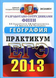 ЕГЭ 2013, География, Практикум, Барабанов В.В.