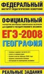 ЕГЭ 2008, География, Реальные задания, Моргунова Ю.А.