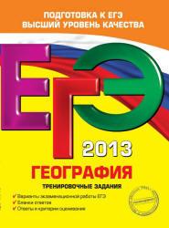 ЕГЭ 2013, География, Тренировочные задания, Соловьева Ю.А., 2012