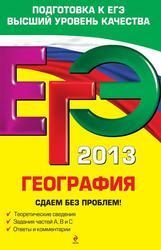 ЕГЭ 2013, География, Сдаем без проблем, Петрова Н.Н., Соловьева Ю.А., 2012