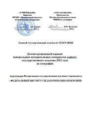 ЕГЭ по Географии, Демонстрационный вариант, 11 класс, 2012
