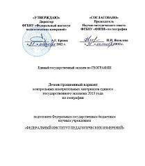 ЕГЭ по Географии, Демонстрационный вариант, 11 класс, 2013