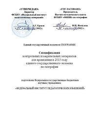 ЕГЭ по Географии, Спецификация, 11 класс, 2013