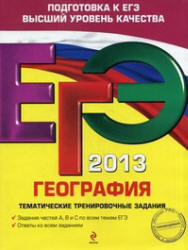 ЕГЭ 2013, География, Тематические тренировочные задания, Соловьева Ю.А., Чичерина О.В., 2012