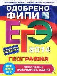 ЕГЭ 2014, География, Тематические тренировочные задания, Соловьева Ю.А., 2013