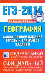 ЕГЭ 2014, География, Самое полное издание типовых вариантов, Соловьева Ю.А., Барабанов В.В.