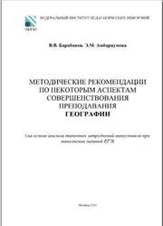 Методические рекомендации по некоторым аспектам совершенствования преподавания географии, Барабанов В.В., Амбарцумова Э.М., 2013