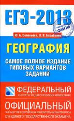 ЕГЭ 2013, География, Самое полное издание типовых вариантов заданий, Соловьева, Барабанов