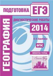 География, Подготовка к ЕГЭ в 2014 году, Диагностические работы, Барабанов В.В.